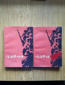 红色小说: 一支不正规的队伍 (上下册全套)插图本 [1982年一版一印] 品佳