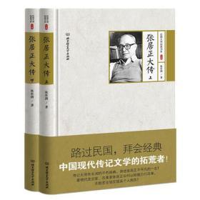 张居正大传-(全2册)