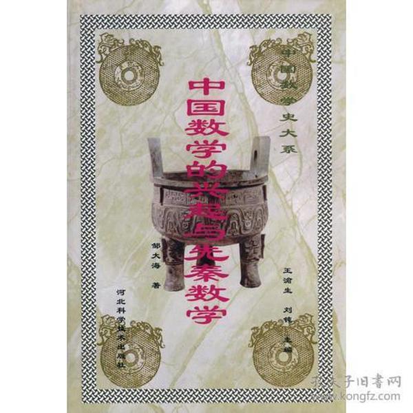 (精)中国数学的兴起与先秦数学(中国数学史大系)