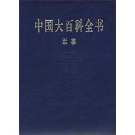 中国大百科全书  军事