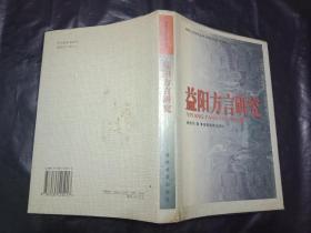 益阳方言研究【湖南方言研究丛书】--私藏9品如图