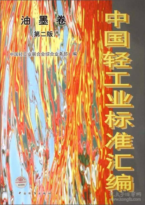 正版包邮n1/中国轻工业标准汇编油墨卷/9787506645126/L10-6