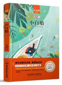 小白船/中小学生必读丛书-教育部新课标推荐读物