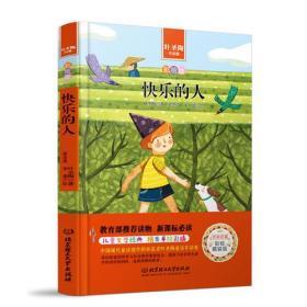 快乐的人 中小学生必读丛书-教育部新课标推荐读物