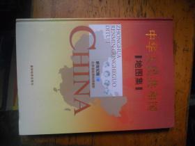 中华人民共和国地图集 全新 正版