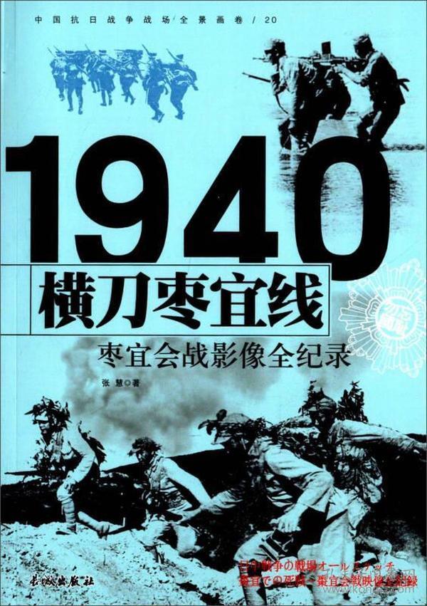 1940横刀枣宜线:枣宜会战影像全纪录