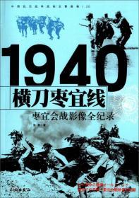 《横刀枣宜线——枣宜会战影像全纪录》