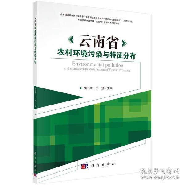 云南省农村环境污染与特征分布