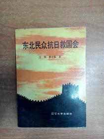 东北民众抗日救国会