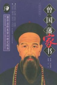 正版-蒋介石终生苦心研究的书:曾国藩家书  全3册