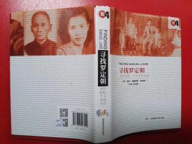 《寻找罗定朝:从哈莱姆、牙买加到中国》