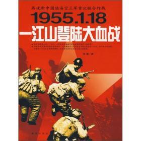 正版库存 1955.1.18一江山登陆大血战