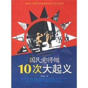 正版库存 国民党将领10次大起义