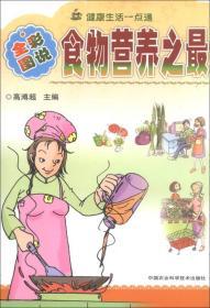健康与塑身丛书(图文版):食物营养之最(全彩图说)