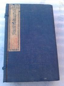 增订诗经体注图考(全套厚4册/带有书函的光绪丁亥版书业德)