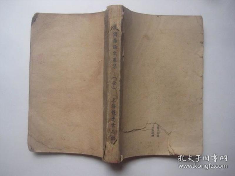 【给青年作家--高尔基论文选集】廖仲贤编译