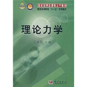 国家级精品课程配套教材:理论力学