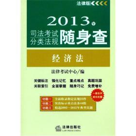 9787511840509司法考试分类法规随身查经济法(法律版)(2013)