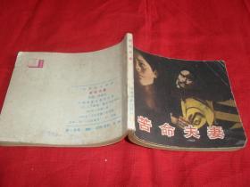 怀旧连环画小人书《苦命夫妻》 扉页有签名和字迹 阳台第七层下层