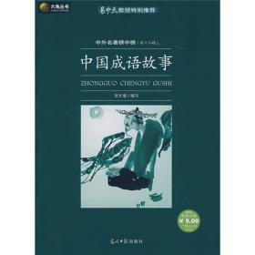 中国成语故事(第12辑)