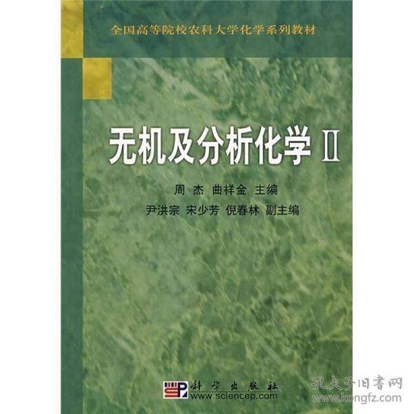 全国高等院校农科大学化学系列教材:无机及分析化学2