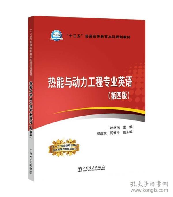 """""""十三五""""普通高等教育本科规划教材 热能与动力工程专业英语(第四版)"""