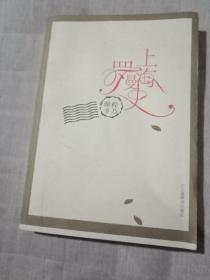 上海罗曼史(作者签名本)