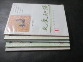 文史知识 1998年 第 1、7、9、10、12期