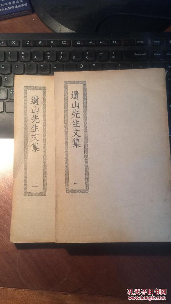 遗山先生文集( 四部丛刊初编缩印本, 二册全)