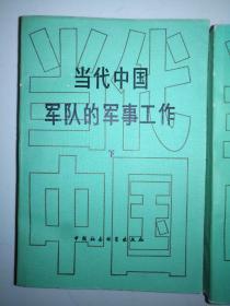 当代中国军队的军事工作 上下