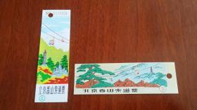 北京香山索道票2张塑料