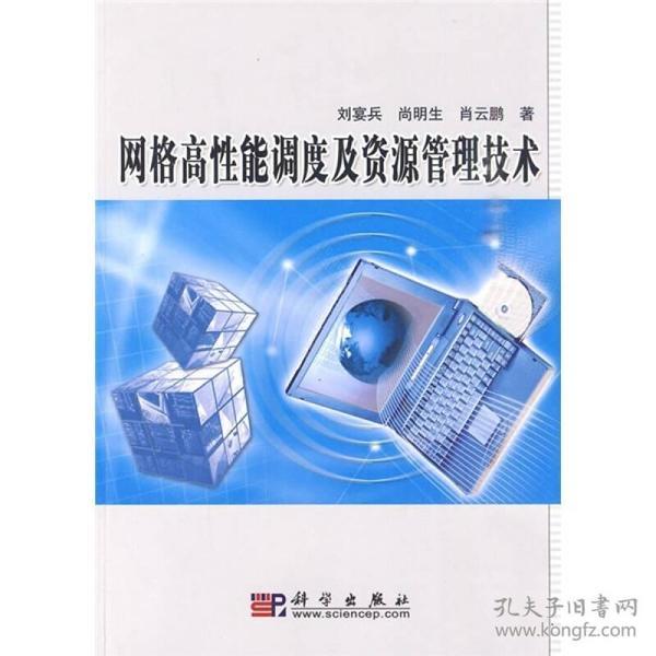 网格高性能调度及资源管理技术