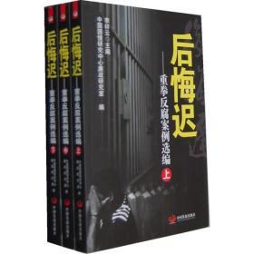 正版-后悔迟:重拳反腐案例选编 上中下