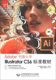 Adobe创意大学指定教材:Illustrator CS6标准教材