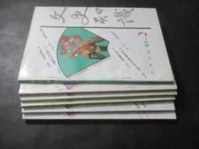 文史知识 1997年 第2、3、4、7、9、12期