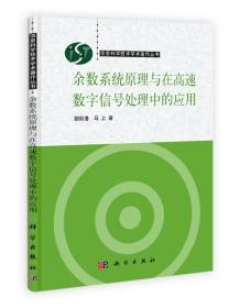 9787030339454余数系统原理与在高速数字信号处理中的应用