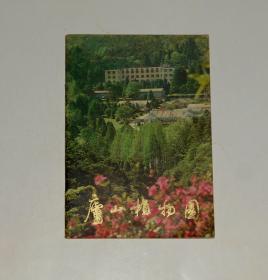 庐山植物园(彩图)  1981年1版1印