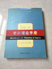 老龄理论手册