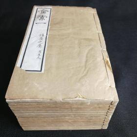 清石印本《金石索十二卷》白纸12册全 石印本常见为小本 此为16开本 金索石索各6册 内页全图
