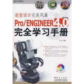 造型设计完美风暴PRO/ENGINEER WILDFIRE 4.0完全学习手册