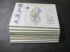 文史知识 1996年 第3、4、5、6、7、8、10、11、12期
