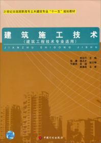 建筑施工技術(建筑工程技術專用適用)