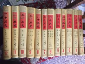 二十五史 (全12册)【上海古籍出版社.精装】