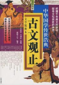 中华国学传世浩典:古文观止(最新彩图版)
