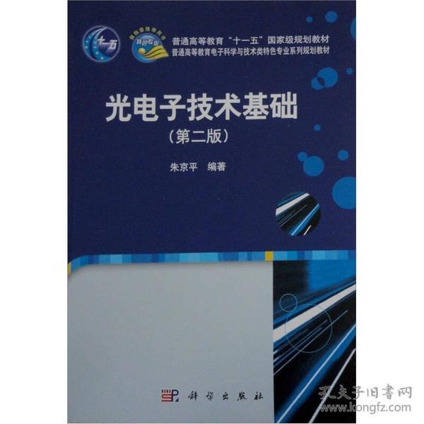 光电子技术基础(第二版)