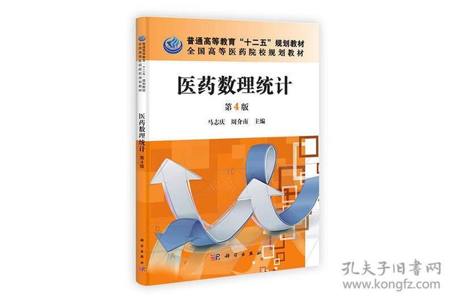 医药数理统计(第四4版)9787030341112 马志庆