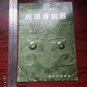 东京天理教馆 殷周青铜器