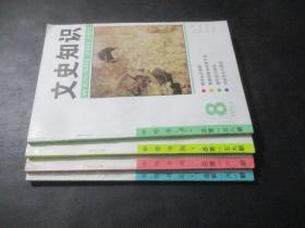 文史知识1994年 第8、9、10、11期