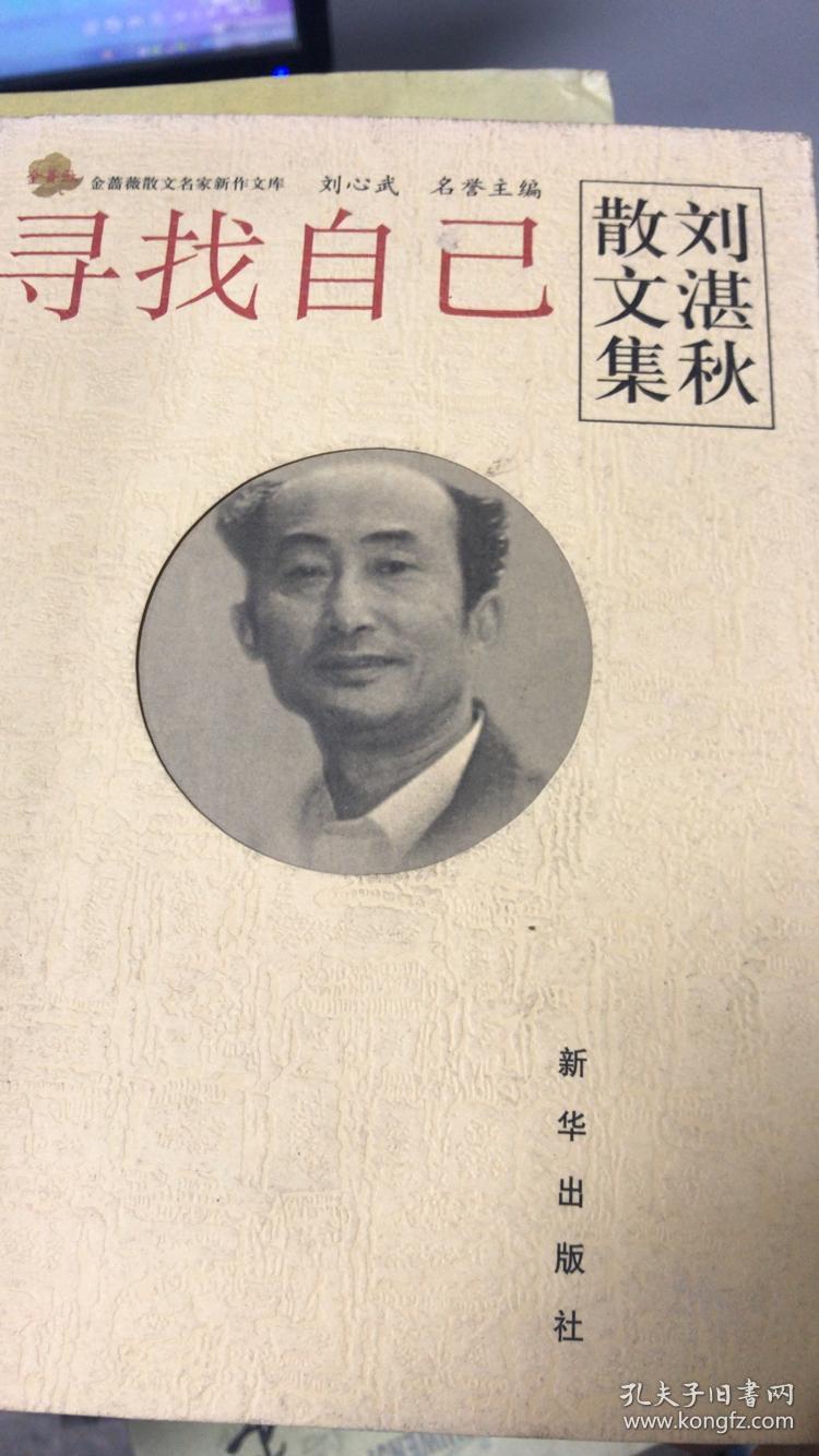 寻找自己 刘湛秋散文集图片