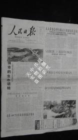 【报纸】人民日报  2006年8月26日【永远的丰碑·红色记忆 精兵简政】